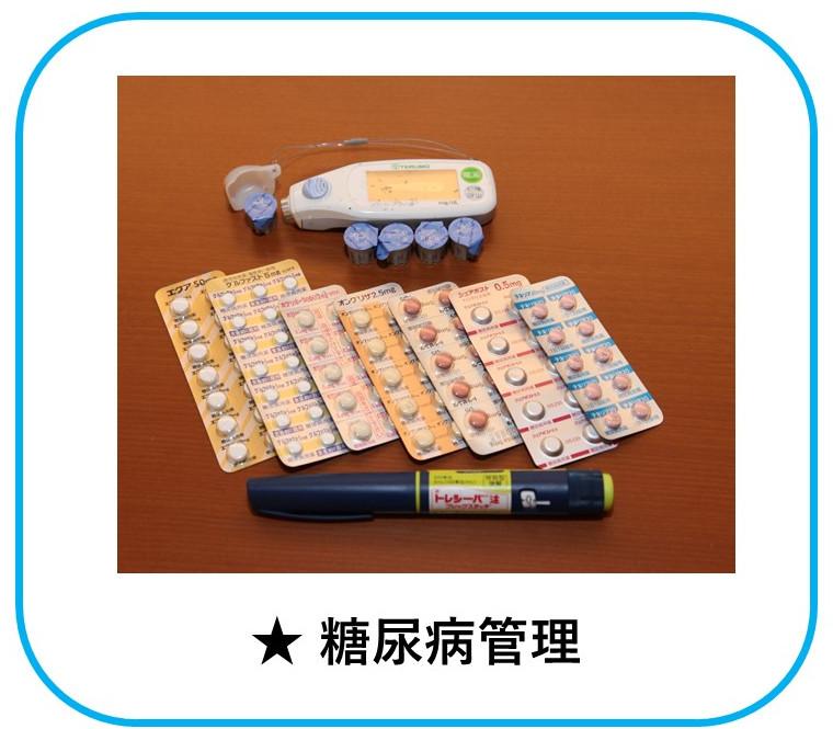 糖尿病管理