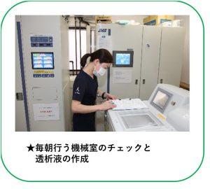 機械室チェック